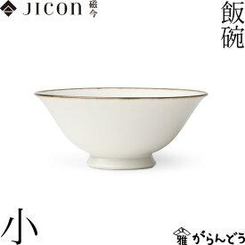 JICON お茶碗 飯碗 小 渕錆 今村製陶 磁今 ご飯茶碗 有田焼 結婚祝い 誕生日 贈り物