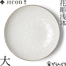 JICON 浅鉢 花彫浅鉢 大 今村製陶 磁今 有田焼 皿 結婚祝い 内祝い 贈り物
