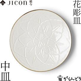 JICON 花彫皿 中皿 今村製陶 磁今 平皿 有田焼 結婚祝い 内祝い 贈り物