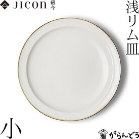 JICON 浅リム皿 小 渕錆 今村製陶 磁今 皿 プレート 有田焼 結婚祝い 内祝い 贈り物