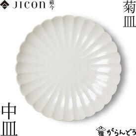 JICON 菊皿 中皿 今村製陶 磁今 平皿 プレート 有田焼 結婚祝い 内祝い 贈り物
