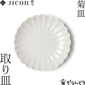 JICON 菊皿 取り皿 今村製陶 磁今 平皿 プレート 有田焼 結婚祝い 内祝い 贈り物