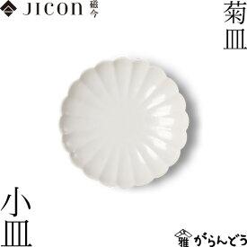 JICON 菊皿 小皿 今村製陶 磁今 醤油皿 プレート 有田焼 結婚祝い 内祝い 贈り物