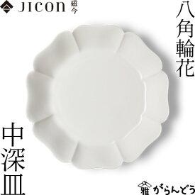 JICON 浅鉢 八角輪花 中深皿 今村製陶 磁今 有田焼 結婚祝い 内祝い 贈り物