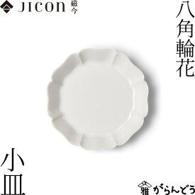 JICON 八角輪花 小皿 今村製陶 磁今 有田焼 結婚祝い 内祝い 贈り物