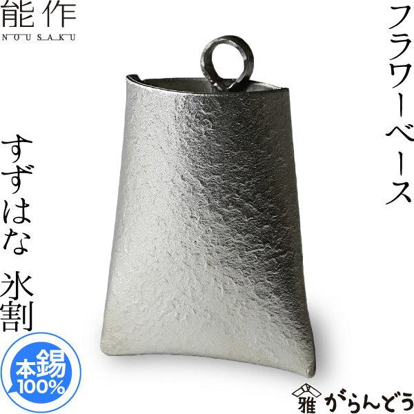 花瓶・一輪挿し 能作 錫製 すずはな 氷割 花器・フラワーベース