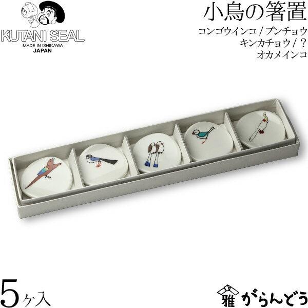 KUTANI SEAL / クタニシール 九谷焼 小鳥の箸置きセットB 合同会社 上出瓷藝