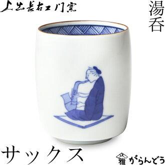 Kutani 柿右卫门洁具精品杯影片 (萨克斯)