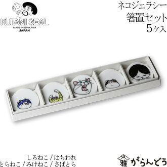 KUTANI SEAL /쿠타니시르 사기 그릇 고양이・질투저치세트 합동 회사 카미데자예