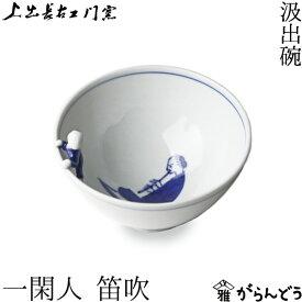 九谷焼 湯呑 上出長右衛門窯 汲出碗 一閑人 笛吹 磁器 和食器 贈り物