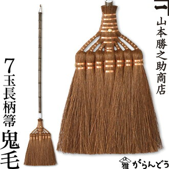 Hemp-palm broom 7 ball long shaft broom highest grade ogre curl Shonosuke Yamamoto store かねいちほうきしゅろ hemp palm cleaning Mother's Day present souvenir housewarming