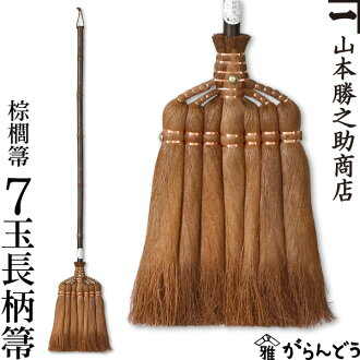 Hemp-palm broom 7 ball long shaft broom skin winding Shonosuke Yamamoto store かねいちほうきしゅろ hemp palm cleaning Mother's Day present souvenir housewarming
