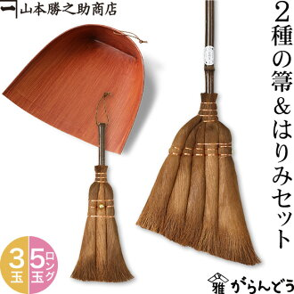 Swell broom & of two kinds of hemp-palm brooms, and see it, and serve as set Katsunosuke Yamamoto store, and is, and Chiho floats; is present souvenir housewarming in scrubbing brush ちりとりしゅろ hemp palm cleaning Mother's Day