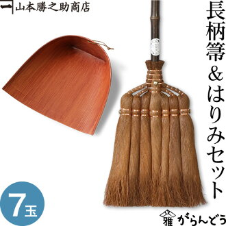 Swell hemp-palm broom long shaft broom &, and see it, and serve as set Katsunosuke Yamamoto store, and is, and Chiho floats; is present souvenir housewarming in scrubbing brush ちりとりしゅろ hemp palm cleaning Mother's Day