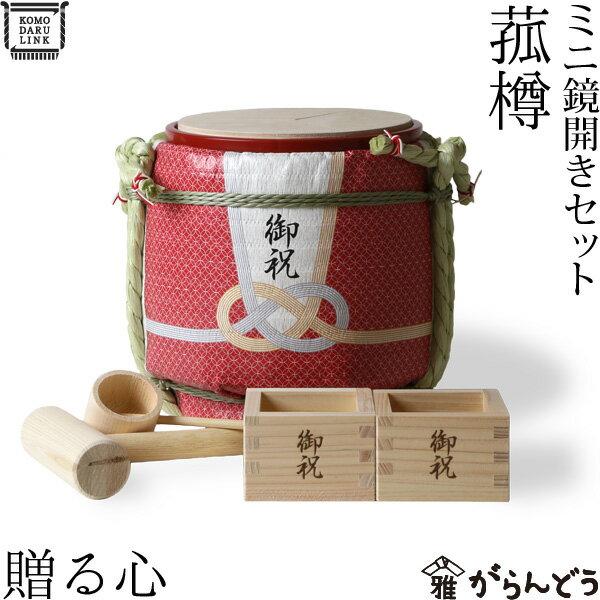 【送料無料】菰樽 ミニ鏡開きセット 贈る心 岸本吉二商店