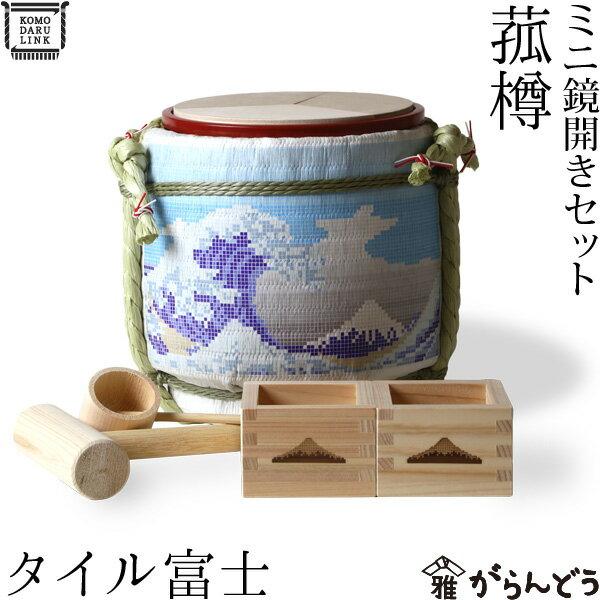 【送料無料】菰樽 ミニ鏡開きセット タイル富士 岸本吉二商店