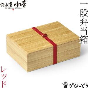 公長齋小菅 一段 弁当箱 レッド 500ml 木製 京都 ランチボックス 竹製 公長斎小菅