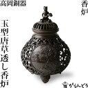 【送料無料】 香炉 玉型唐草透し香炉 高岡銅器
