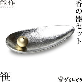 能作 香立 香の器セット 笹 錫 香皿 母の日 誕生日 ギフト 記念品 プレゼント nousaku のうさく