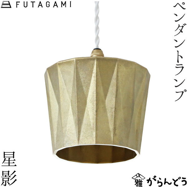 【送料無料】ペンダントライト FUTAGAMI ペンダントランプ 星影 照明 二上