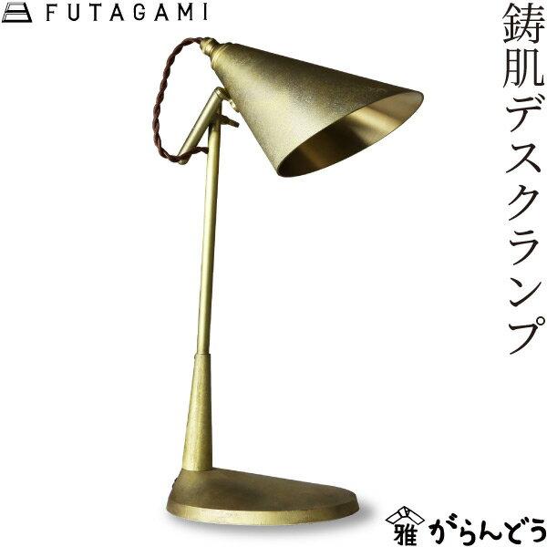 【送料無料】デスクライト FUTAGAMI フタガミ 鋳肌デスクランプ 照明 二上