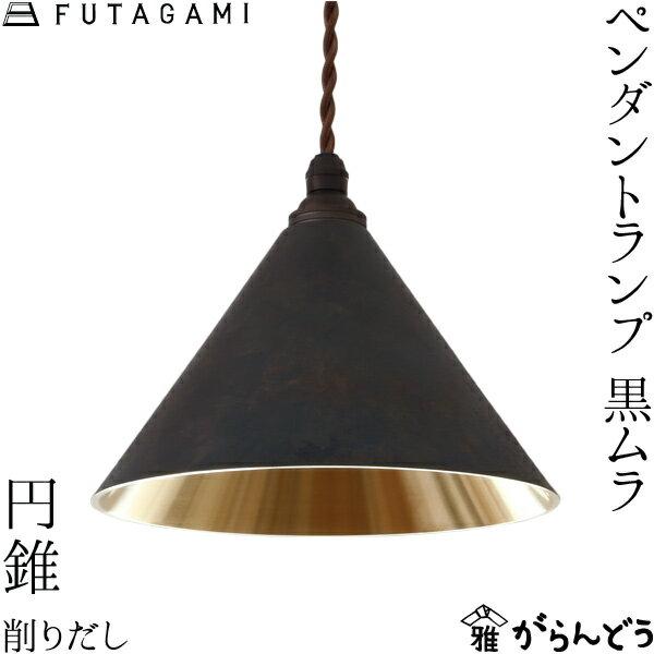 【送料無料】ペンダントライト FUTAGAMI ペンダントランプ 黒ムラ 円錐 削り出し 照明 二上