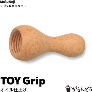 ガラガラ がらがら MokuNeji (モクネジ) × 輪島キリモト TOY Grip オイル仕上げ ベビー用玩具 おもちゃ