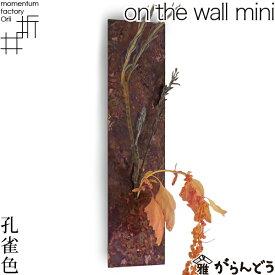 送料無料 フラワーベース on the wall mini 孔雀色 モメンタムファクトリーOrii 高岡銅器