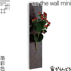 送料無料 花瓶 一輪挿し on the wall mini 墨彩色 モメンタムファクトリーOrii 高岡銅器 花器 フラワーベース