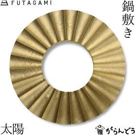 FUTAGAMI 鍋敷き 太陽 真鍮 真鍮鋳肌 鍋敷 フタガミ 二上 ギフト 内祝い 新築祝 誕生日