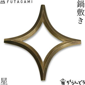 FUTAGAMI 鍋敷き 星 真鍮 真鍮鋳肌 鍋敷 フタガミ 二上 ギフト 内祝い 新築祝 誕生日