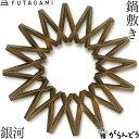 FUTAGAMI 鍋敷き 銀河 真鍮 真鍮鋳肌 鍋敷 フタガミ 二上 ギフト 内祝い 新築祝 誕生日