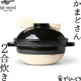 【送料無料】 長谷園 かまどさん 二合炊き 2合炊き 土鍋 長谷製陶 伊賀焼 母の日 贈り物 新築祝い