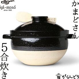 【送料無料】 長谷園 かまどさん 五合炊き 5合炊き 土鍋 長谷製陶 伊賀焼 母の日 贈り物 新築祝い