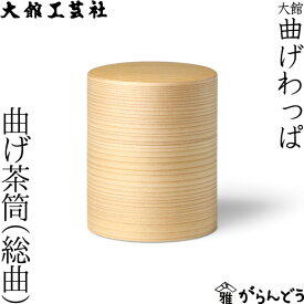曲げわっぱ 茶筒 (総曲) 大館工芸社 秋田杉 木製 還暦祝い キャニスター 保存容器 日本製 6030
