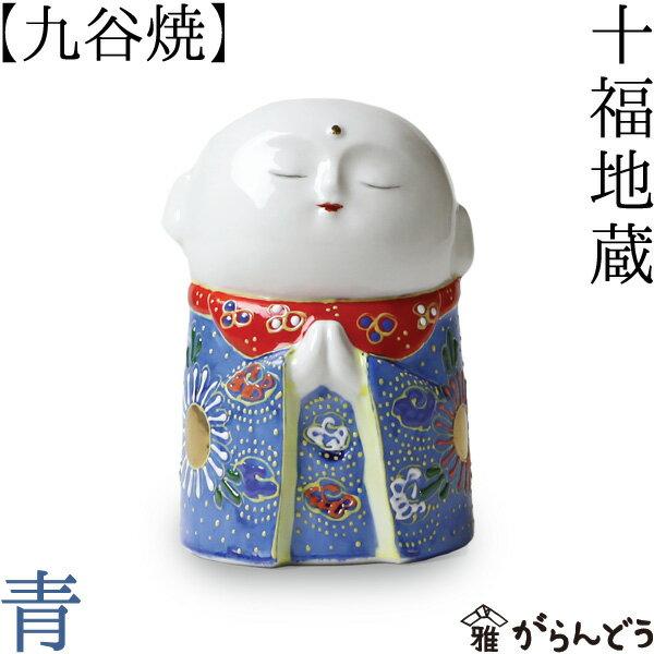 九谷焼 十福地蔵 青 〜お地蔵様 お地蔵さん〜