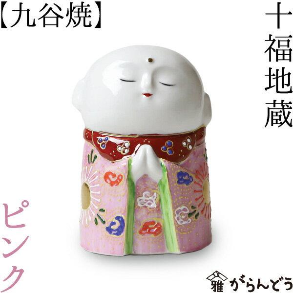 九谷焼 十福地蔵 ピンク 〜お地蔵様 お地蔵さん〜