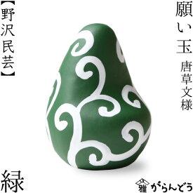 会津張子 願い玉 唐草 緑