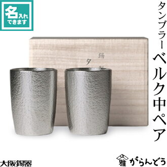 Tin Shuki viagras Osaka Tin with tumbler Berg in pair beer Cup-beer mug