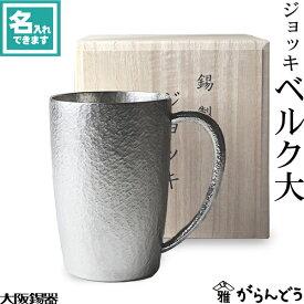 名入れ 錫 ビアマグ ビアグラス 大阪錫器 ジョッキ ベルク大 ビアカップ ビアジョッキ ビールグラス 送料無料