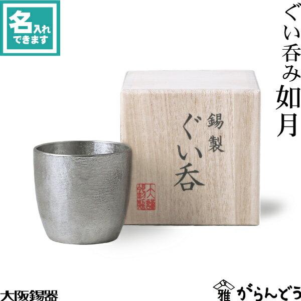 【名入れ】錫 ぐい呑・猪口 大阪錫器 ぐい呑み如月 酒器