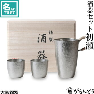 锡杯和清酒集的维奇清酒千陆感兴趣地打开大阪蓝田