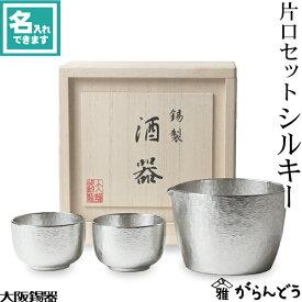 送料無料 名入れ 錫 ぐい呑 大阪錫器 片口セットシルキー ぐい呑み