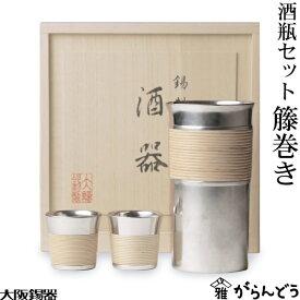 送料無料 錫 ぐい呑 片口 大阪錫器 籐巻き酒瓶セット ぐい呑み