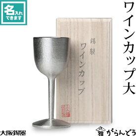 送料無料 名入れ 錫 酒器 ワイングラス 大阪錫器 ワインカップ大