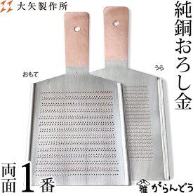 大矢製作所 純銅おろし金 両面1番 おろし器 大根おろし 薬味おろし 銅製 日本製 母の日 贈り物 プレゼント