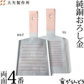 大矢製作所 純銅おろし金 両面4番 おろし器 大根おろし 薬味おろし 銅製 日本製 母の日 贈り物 プレゼント