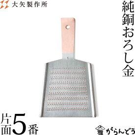 大矢製作所 純銅おろし金 片面5番 おろし器 大根おろし 銅製 日本製 母の日 贈り物 プレゼント