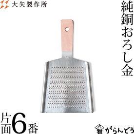 大矢製作所 純銅おろし金 片面6番 おろし器 大根おろし 銅製 日本製 母の日 贈り物 プレゼント