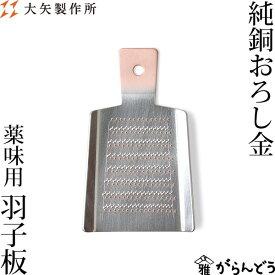 大矢製作所 純銅おろし金 薬味用・羽子板 おろし器 薬味おろし 銅製 日本製 母の日 贈り物 プレゼント